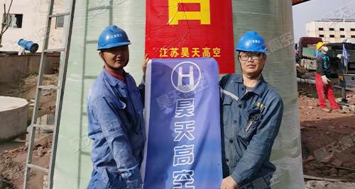 热烈祝贺江苏昊天承接的烟囱防腐玻璃钢总承包改造工程顺利完工